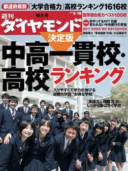 週刊ダイヤモンド 12年5月19日号-電子書籍