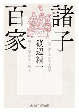 諸子百家-電子書籍
