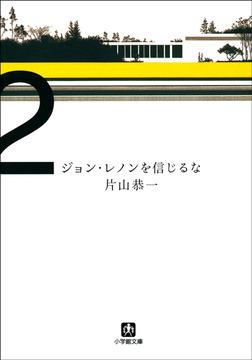 ジョン・レノンを信じるな-電子書籍