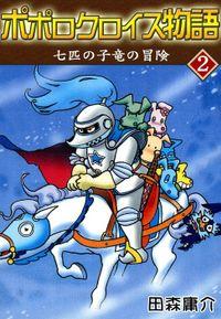 ポポロクロイス物語 II 七匹の子竜の冒険