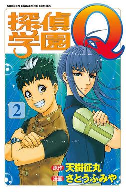 探偵学園Q(2)-電子書籍