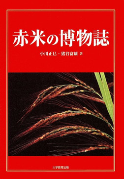 赤米の博物誌-電子書籍