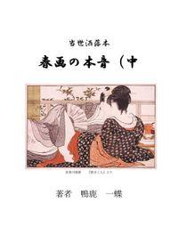 当世洒落本 春画の本音(中