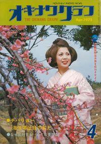 オキナワグラフ 1975年4月号 戦後沖縄の歴史とともに歩み続ける写真誌