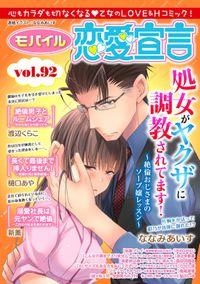 モバイル恋愛宣言 Vol.92