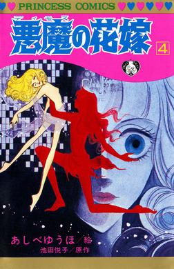 悪魔の花嫁 4-電子書籍
