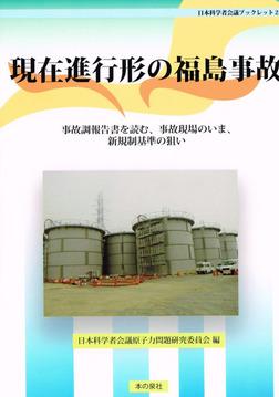 現在進行形の福島事故―事故調報告書を読む、事故現場のいま、新規制基準の狙い-電子書籍