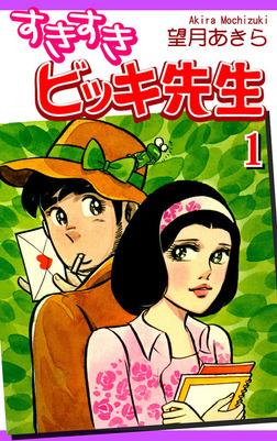 すきすきビッキ先生(1)-電子書籍