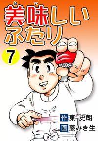 美味しいふたり (7)