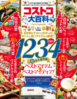 晋遊舎ムック コストコ大百科-電子書籍