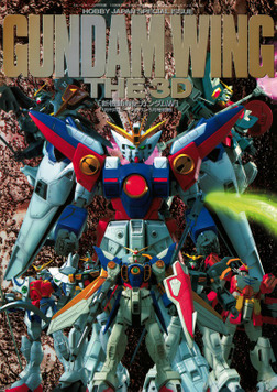 新機動戦記ガンダムW THE 3D-電子書籍