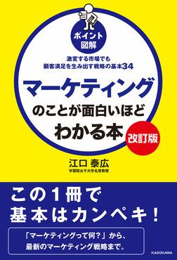 【改訂版】[ポイント図解]マーケティングのことが面白いほどわかる本 激変する市場でも顧客満足を生み出す戦略の基本34-電子書籍