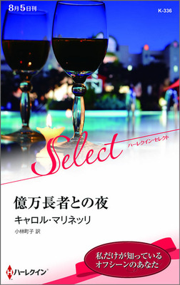億万長者との夜【ハーレクイン・セレクト版】-電子書籍