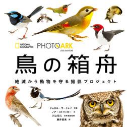PHOTO ARK 鳥の箱舟-電子書籍