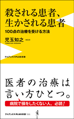 殺される患者、生かされる患者 - 100点の治療を受ける方法 --電子書籍