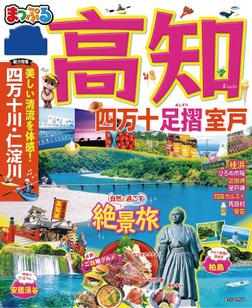 まっぷる 高知 四万十 足摺・室戸-電子書籍