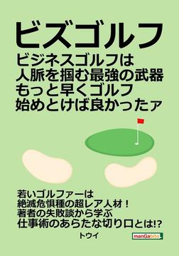 「ビズゴルフ」ビジネスゴルフは人脈を掴む最強の武器 もっと早くゴルフ始めとけば良かったァ-電子書籍