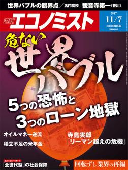 週刊エコノミスト (シュウカンエコノミスト) 2017年11月07日号-電子書籍