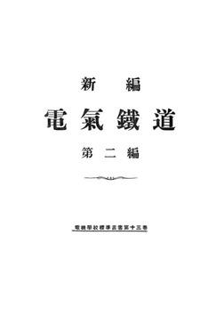 新編 電氣鐵道(第二編)-電子書籍