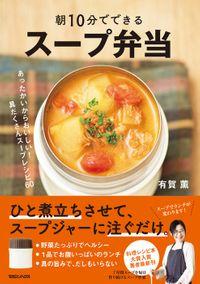 朝10分でできる スープ弁当(マガジンハウス)