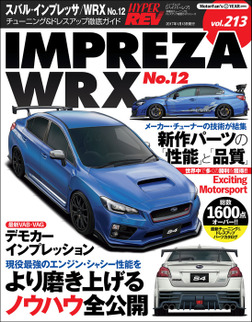 ハイパーレブ Vol.213 スバル・インプレッサ/WRX No.12-電子書籍