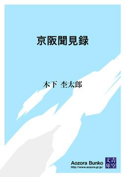 京阪聞見録-電子書籍