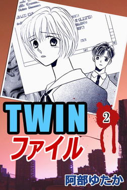 TWINファイル2-電子書籍