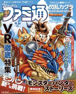 週刊ファミ通 2016年10月20日号-電子書籍