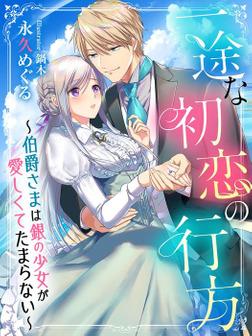 一途な初恋の行方~伯爵さまは銀の少女が愛しくてたまらない~-電子書籍
