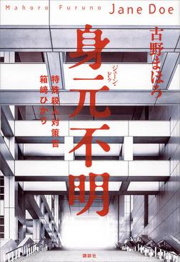 身元不明 特殊殺人対策官 箱崎ひかり-電子書籍