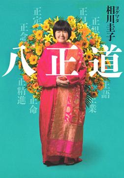 八正道-電子書籍