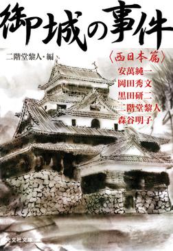 御城の事件~〈西日本篇〉~-電子書籍