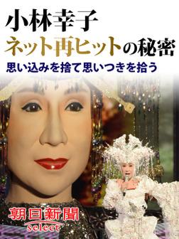 小林幸子ネット再ヒットの秘密 思い込みを捨て思いつきを拾う-電子書籍