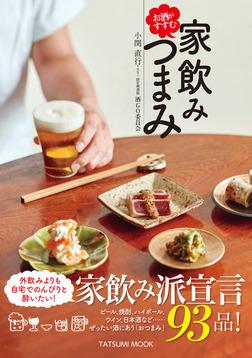 お酒がすすむ 家飲みつまみ-電子書籍