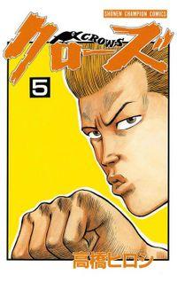 【期間限定 無料お試し版】クローズ(5)