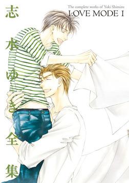 LOVE MODE(1) 志水ゆき全集-電子書籍