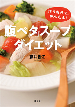 「腹ペタ」スープダイエット 作りおきで、かんたん!-電子書籍