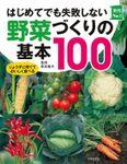 はじめてでも失敗しない野菜づくりの基本100