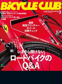 BiCYCLE CLUB 2018年3月号 No.395