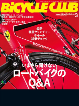 BiCYCLE CLUB 2018年3月号 No.395-電子書籍