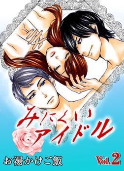 みにくいアイドル 第2巻-電子書籍