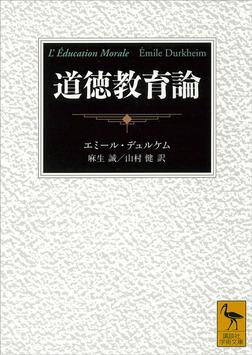 道徳教育論-電子書籍