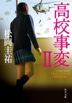 高校事変 II-電子書籍