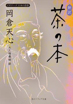 新訳 茶の本 ビギナーズ 日本の思想-電子書籍