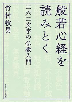 般若心経を読みとく 二六二文字の仏教入門-電子書籍