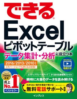 できるExcelピボットテーブル データ集計・分析に役立つ本 2016/2013/2010対応-電子書籍