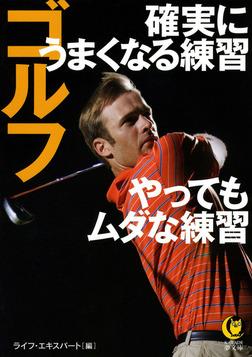 ゴルフ 確実にうまくなる練習やってもムダな練習-電子書籍