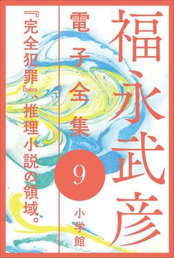 福永武彦 電子全集9 『完全犯罪』、推理小説の領域。-電子書籍