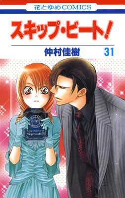 スキップ・ビート! 31巻-電子書籍