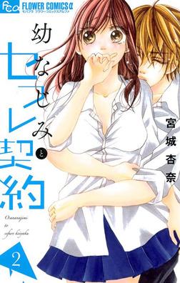 幼なじみとセフレ契約(2)-電子書籍